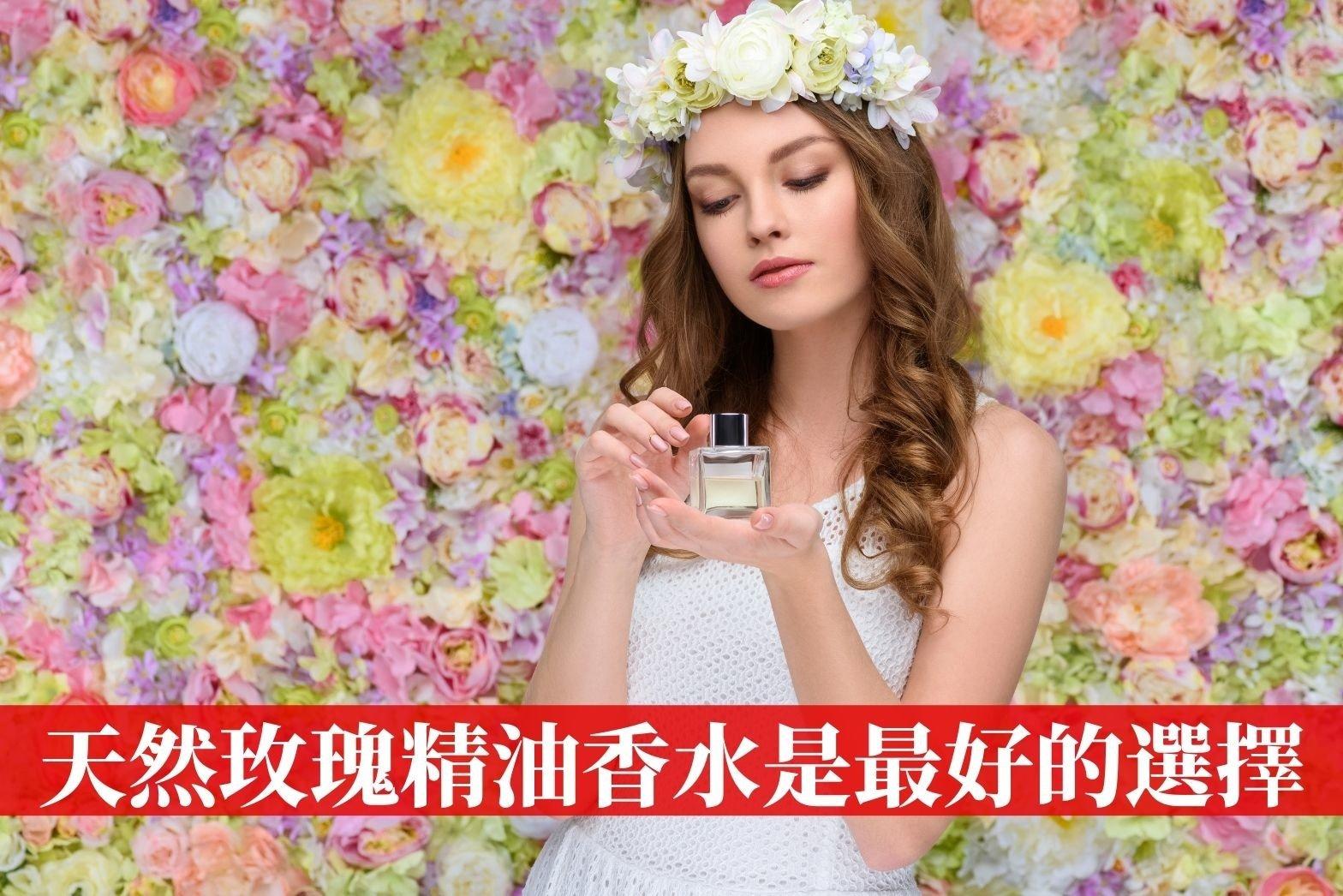 香水怎麼挑?日本研究發現天然玫瑰精油香水比品牌香水吸引力更強!