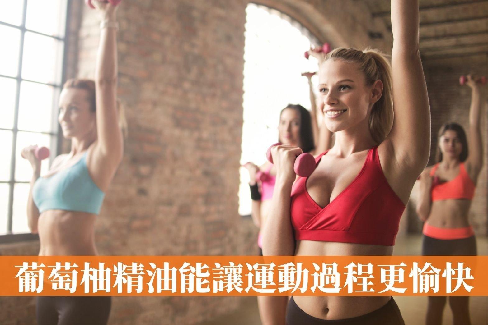 運動減肥難堅持?研究發現:葡萄柚精油能降低運動過程不適有效提升訓練效果