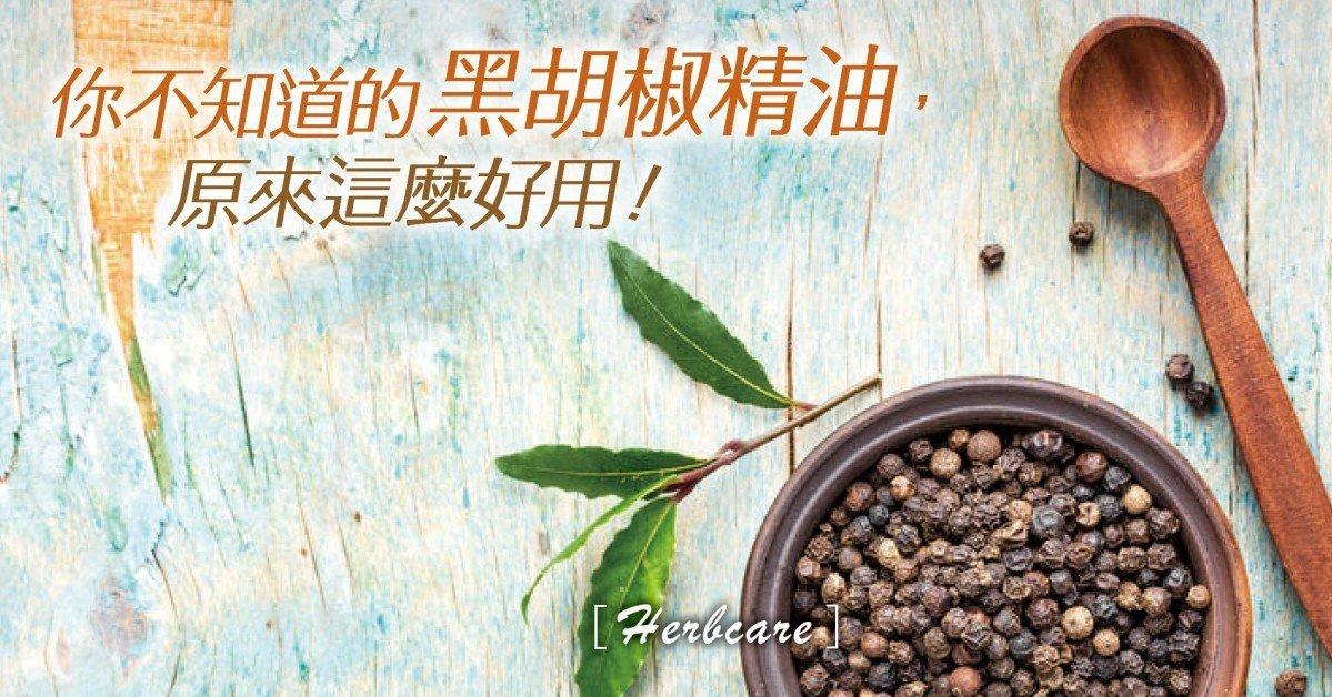 黑胡椒常用於熱情、性感的香水配方。少用於職場或嚴肅的場合。適合冬季或是你覺得需要溫暖與熱情的時機。