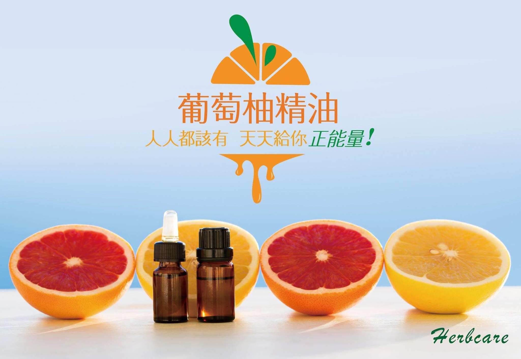 葡萄柚精油Grapefruit