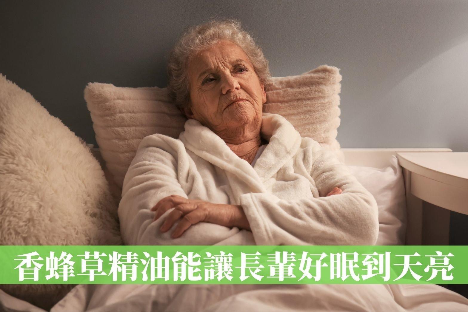 老人失眠怎麼辦?研究發現香蜂草精油是讓長輩好眠到天亮的安全新選擇!