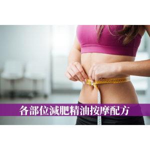 瘦大腿用哪種精油最有效?各部位減肥精油按摩配方與建議