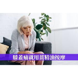 膝關節不適如何舒緩?最新研究發現膝蓋痛用薑精油按摩比吃更有效