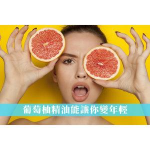 猜猜葡萄柚精油能讓你年輕幾歲?把你和女兒變姐妹!