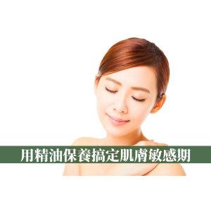 皮膚過敏怎麼辦?天冷皮膚就乾癢?用精油保養輕鬆度過「肌膚敏感期」!