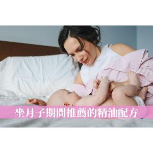 產後媽媽可以使用精油嗎?坐月子期間推薦的精油配方