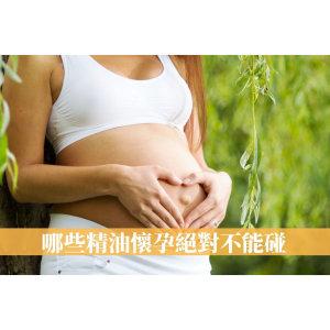 哪些精油能幫準媽咪緩解孕期不適?哪些精油孕婦懷孕絕對不能碰!