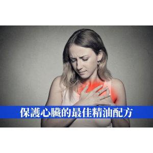 保護心臟的最佳精油配方!日本研究發現:馬鬱蘭精油是顧心臟首選