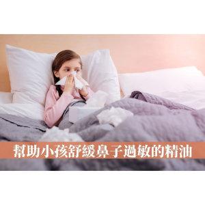 小孩鼻子過敏怎麼辦?芳療師這樣用精油配方照顧她的過敏兒