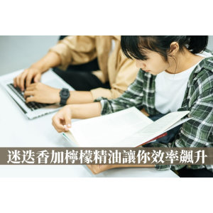 想提升工作讀書效率?日本研究發現迷迭香加檸檬精油能讓工作速度翻倍!