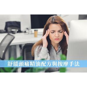 偏頭痛怎麼辦?舒緩頭痛精油配方與按摩手法