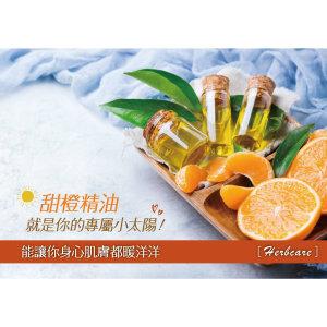 甜橙精油Orange sweet