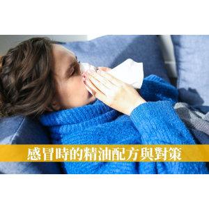 孩子三不五時感冒怎麼辦?感冒時的精油配方與對策