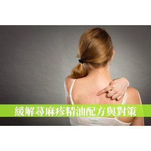 越抓越癢怎麼辦?蕁麻疹發作時適合使用的精油配方