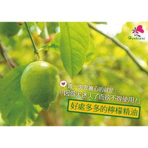檸檬精油Lemon