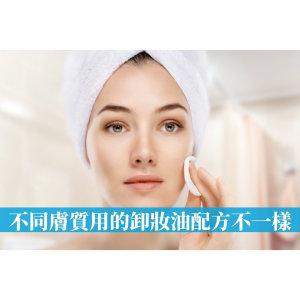 不同膚質用的卸妝油配方要不一樣!如何用精油基底油DIY卸妝油?