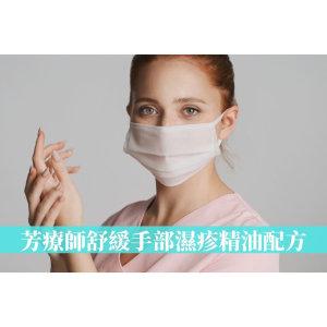 噴酒精洗手洗到濕疹怎麼辦?專業芳療師公開舒緩精油配方