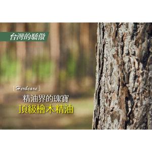 檜木精油Hinoki