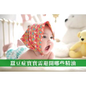 蠶豆症寶寶精油使用禁忌!還可以用哪些精油來代替?