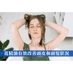 用生薑抹頭皮不能生髮還會落髮!實驗發現用薑精油才能拯救稀疏髮