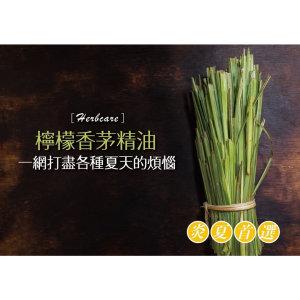 檸檬香茅精油LemonGrass