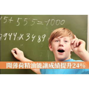 如何讓數學不好的孩子考第一?日本研究發現聞薄荷精油能讓考試錯誤率少近一半!