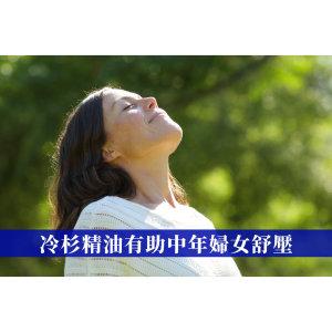 壓力大怎麼辦?研究發現冷杉精油按摩配方有助中年婦女舒壓