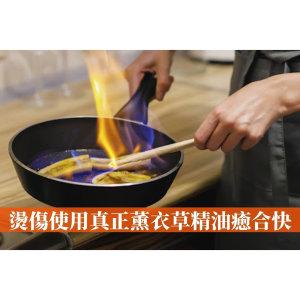 實測比知名藥膏更有效!燒燙傷使用真正薰衣草精油癒合快(加碼真人案例分享)