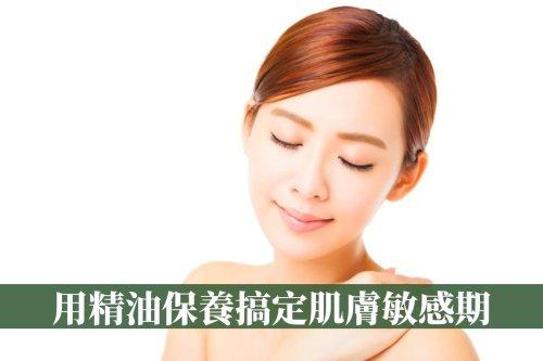 皮膚過敏怎麼辦?天冷皮膚就乾癢?用精油保養輕鬆搞定「肌膚敏感期」!