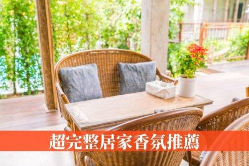 超完整居家香氛推薦!適合臥室浴室餐廳使用的精油配方?