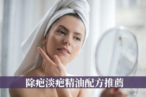 傷口長出疤痕怎麼辦?除疤淡疤精油配方推薦