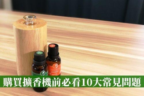 如何挑選適合你的精油擴香儀?購買擴香機前必看10大常見問題